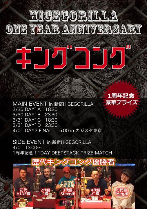 DAY2からはカジスタ東京で実況放送あります!