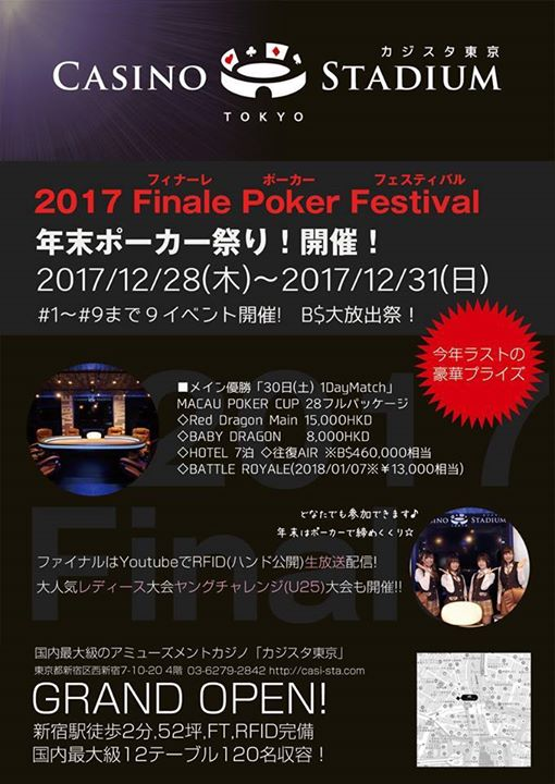 明日はついに2017 Finale Poker Festival