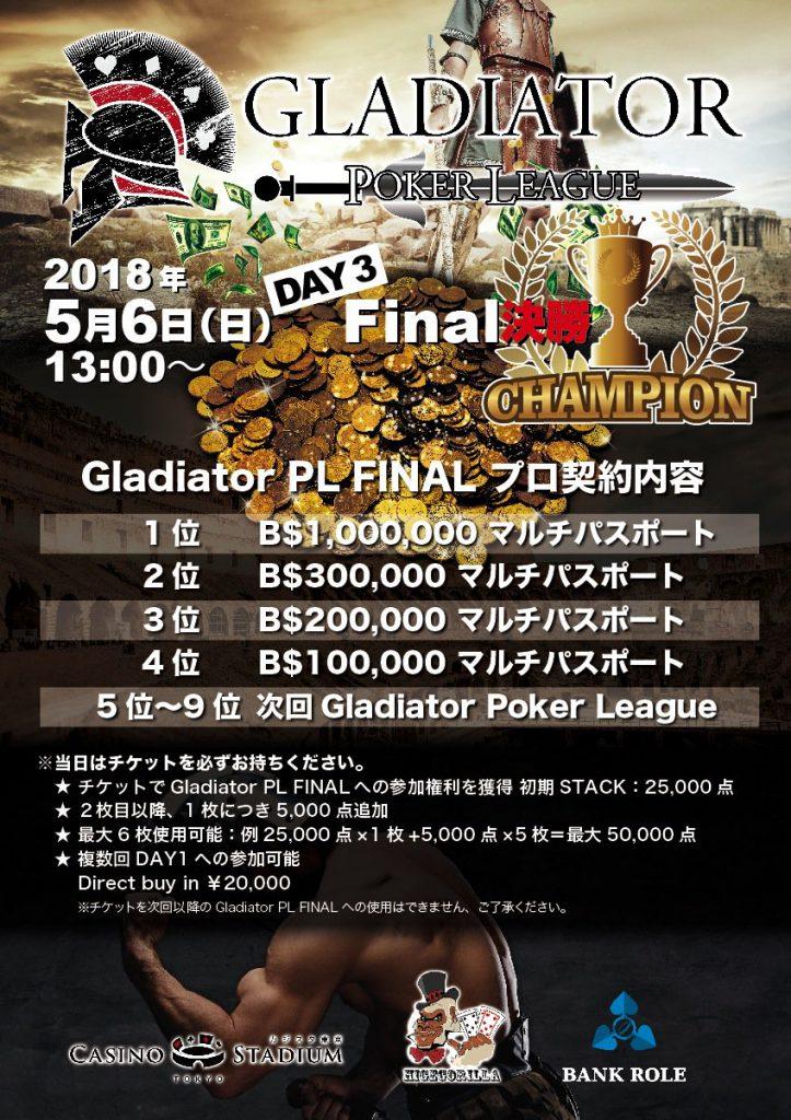 Gladiator Poker League Day1日程が決定しました!