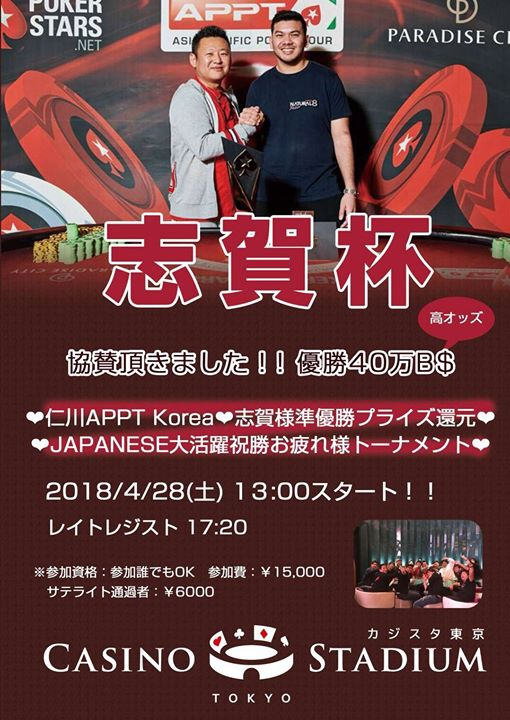 4月28日トーナメント予定!Bigプライズ!