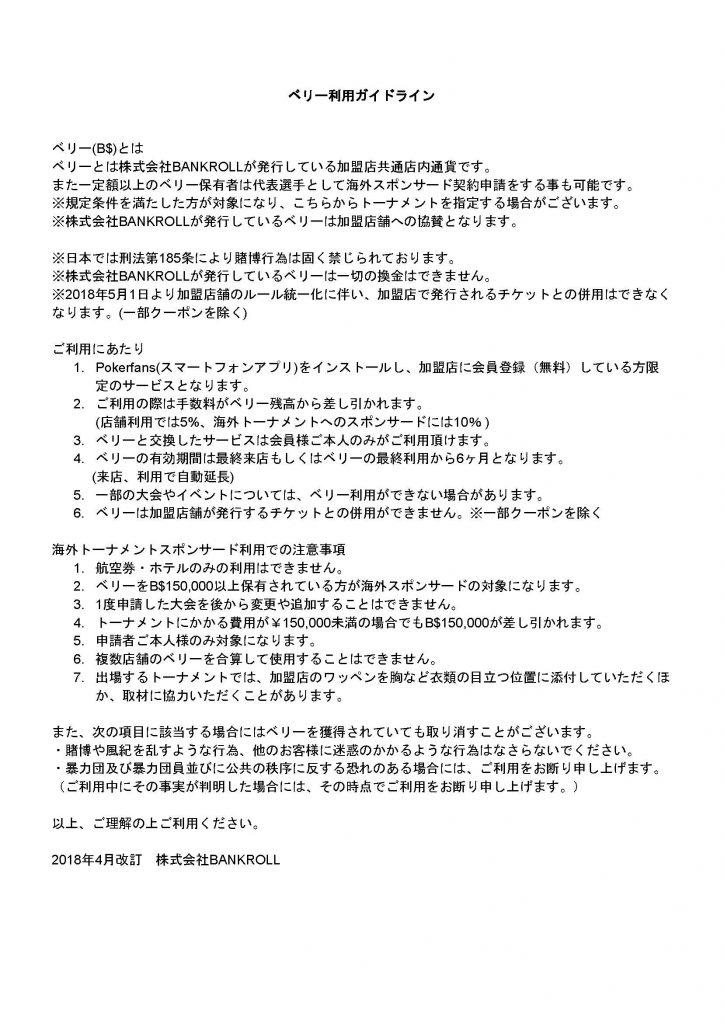 【重要なお知らせ】ベリーの使用ルールが、5月1日より統一化され変更となります。