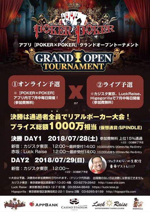 """POKER×POKER GRAND OPEN TOURNAMENT""本戦の情報が公式に発表されました!"