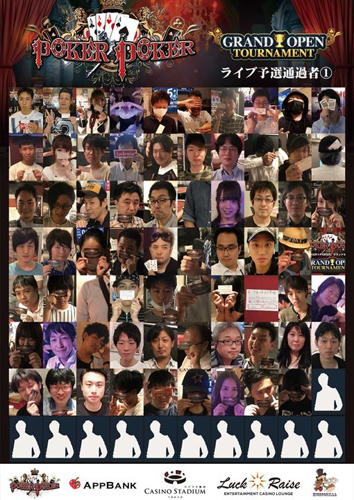 アプリ【POKER×POKER】グランドオープントーナメント