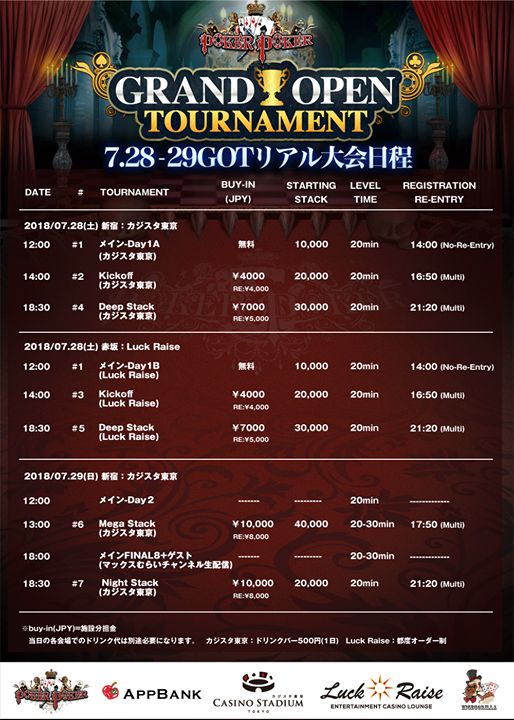 「POKER×POKER」 GRANDOPEN TOURNAMENT日程!