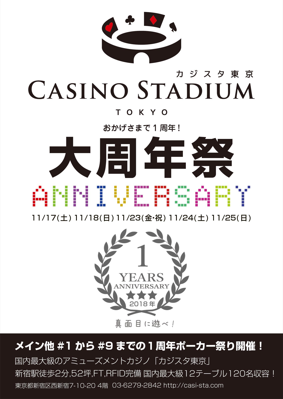 カジスタ東京1周年イベント、「大周年祭」のお知らせ