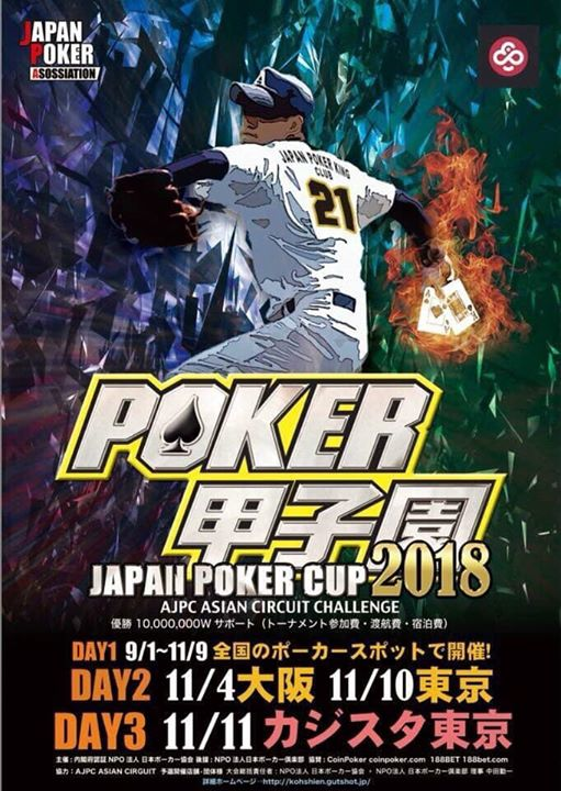 JAPAN POKER CUP 2018