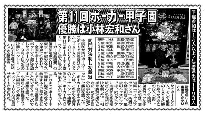 本日、JAPAN POKER CUP 2018〜第11回POKER甲子園inカジスタ東京〜の記事が掲載されました。