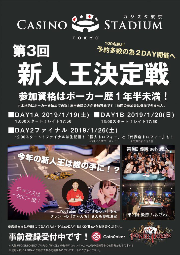第3回Poker新人王決定戦!