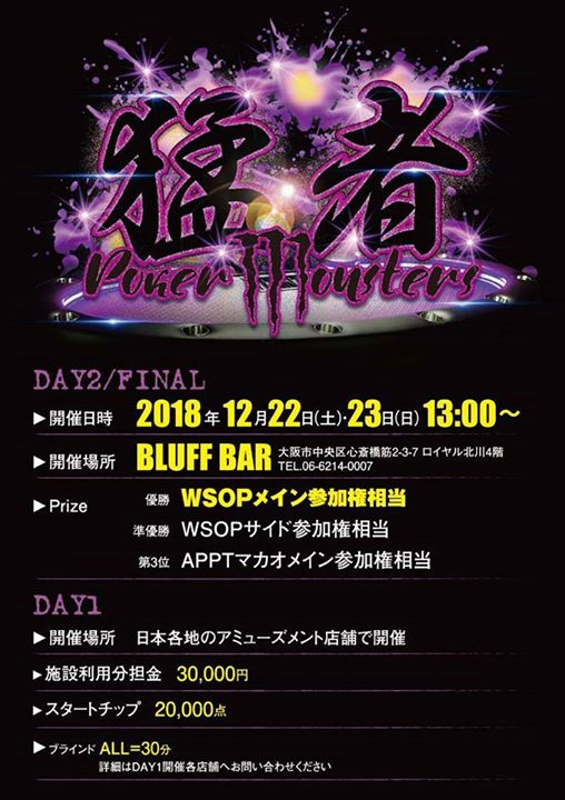 〜猛者〜POKER MONSTERSのDAY1開催