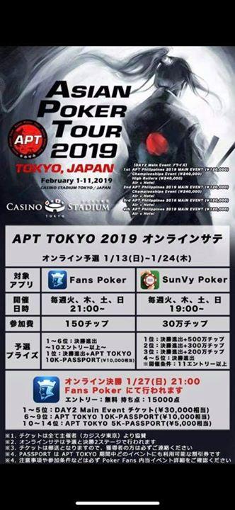 APT  JAPAN TOKYOサテライトがFansPokerにて行われます‼️