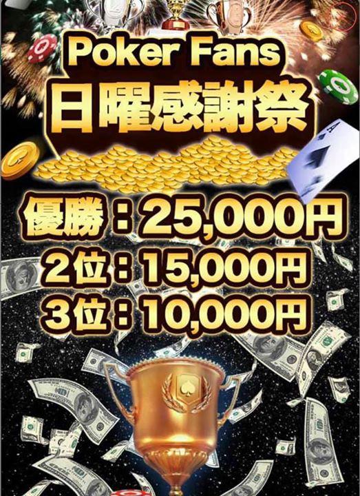 2/24(日)FansPoker賞金トーナメント14時start