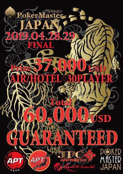 2/24(日)カジスタ東京PokerMasterDAY1