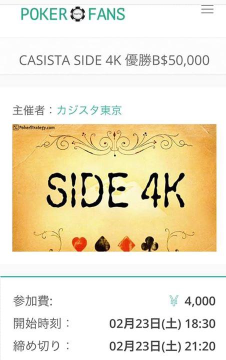 2/23(土)、side4k pm6:30スタートは参加者全員に2/24(日)FansPoker賞金トーナメントの参加権利を付与します‼️