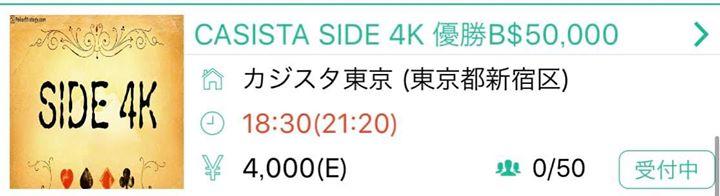 3/2(土)、side4k pm6:30スタートは参加者全員に3/3(日)FansPoker賞金トーナメントの参加権利を付与します‼️