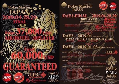 Poker Master JAPAN