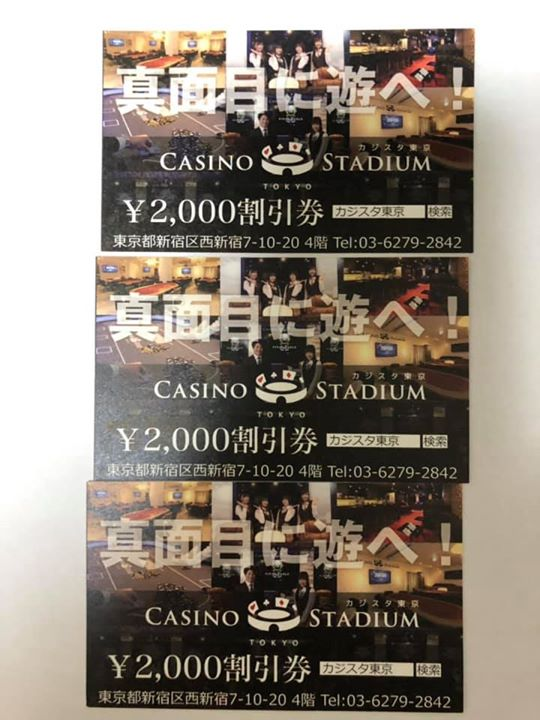 4月17日カジスタ2000円割引TC&ヒゲゴリラ2周年5K割引TC