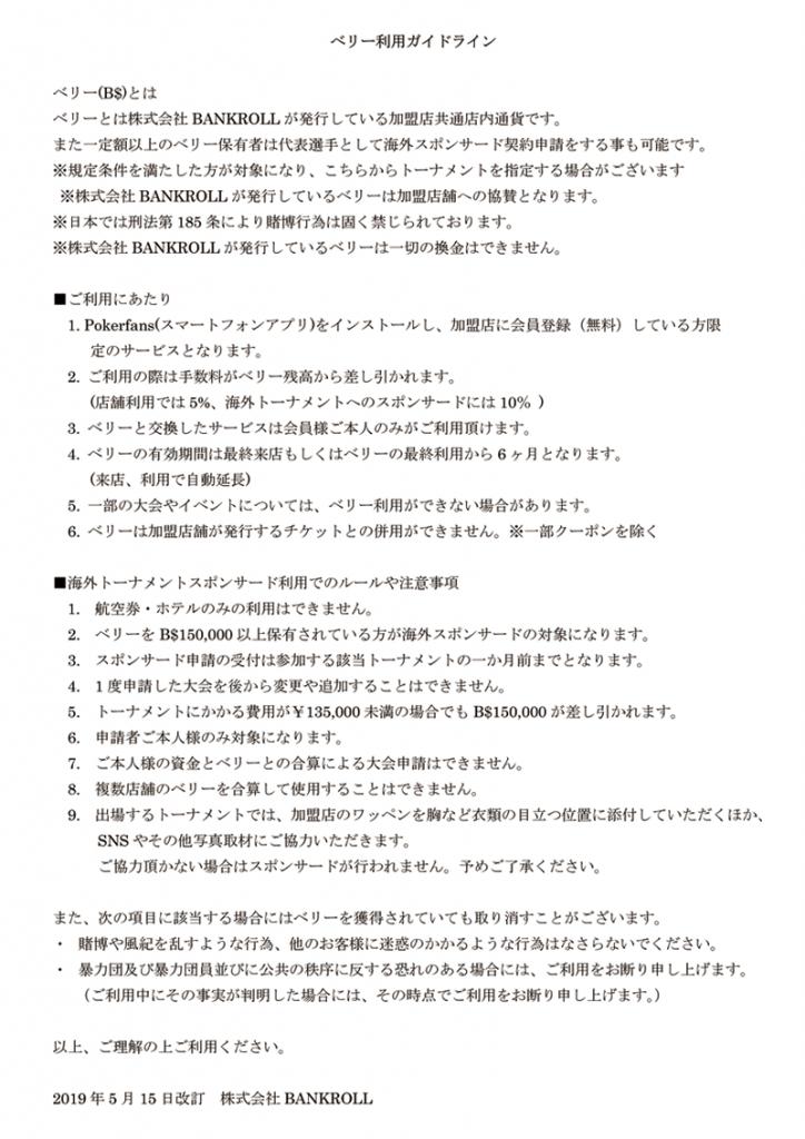 【重要なお知らせ】ベリーの使用ルール(海外渡航に関する)が、2019/05/15より一部改正されます。
