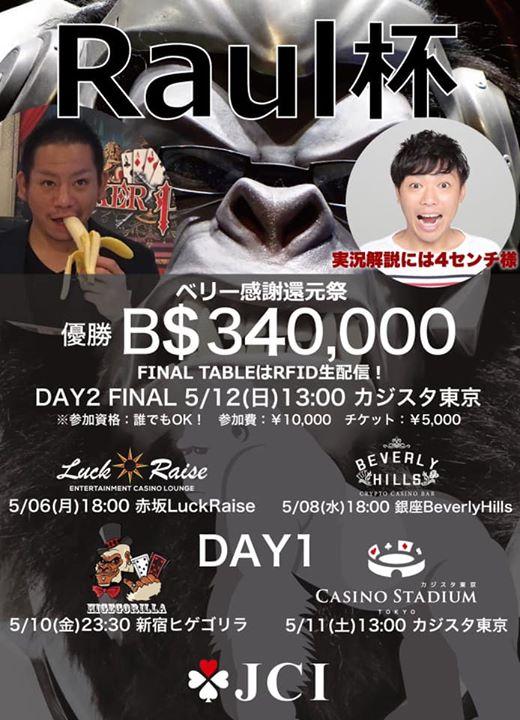 5月8日Raul杯割引TC&カジスタ2000円割引TC