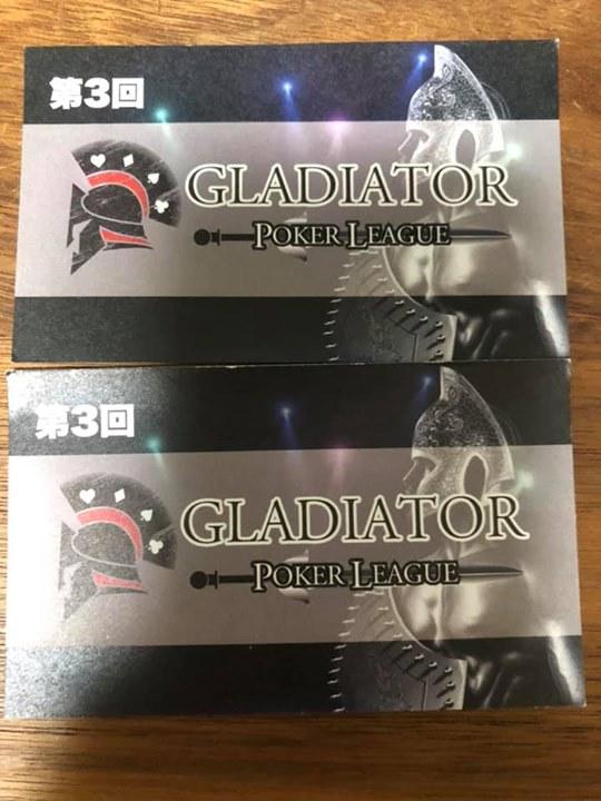 5月14日Gladiator割引TC&カジスタ2000円割引TC