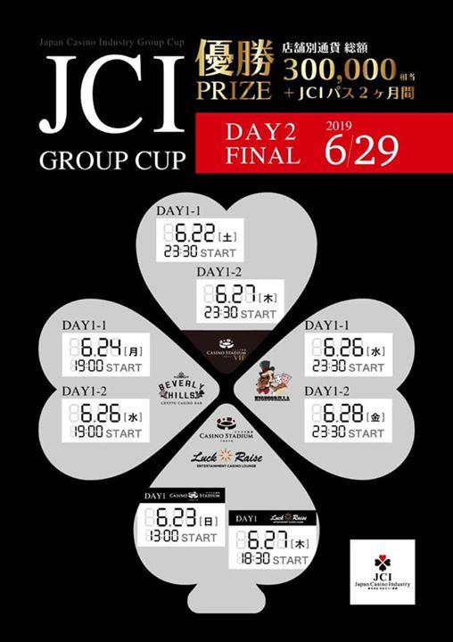 6月5日JCIカップ割引TC&カジスタ2000円割引TC