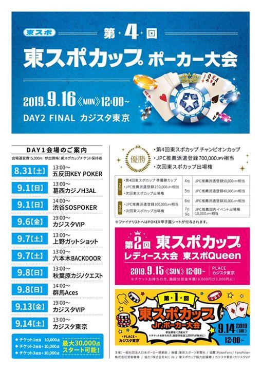 7/13・7/14東スポカップ5枠保証のメガサテライト開催