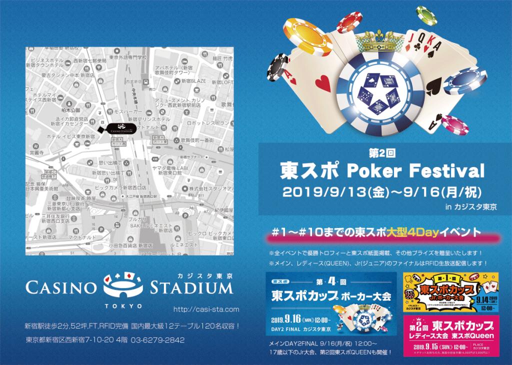 「東スポPoker Festival」が2019/09/13〜9/16(月祝)カジスタ東京にて開催されます!