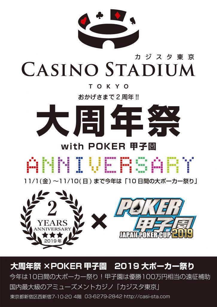 11月はカジスタ2周年✨ 「大周年祭🎊」が開催されます!11/1(金)〜10(日)まで 「10日間の大ポーカー祭り」