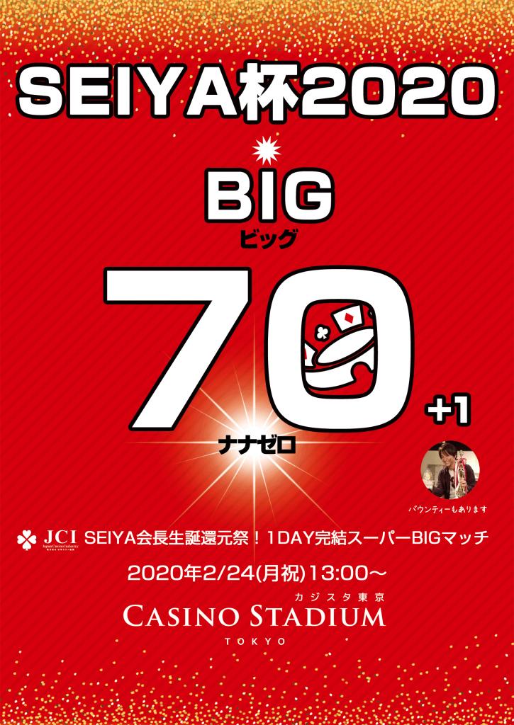 2/24(月祝)は「㊗️SEIYA杯2020  BIG 70」が開催されます✨✨