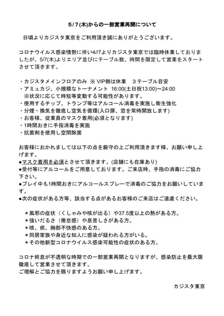 【重要】5/7(木)からの一部営業再開について