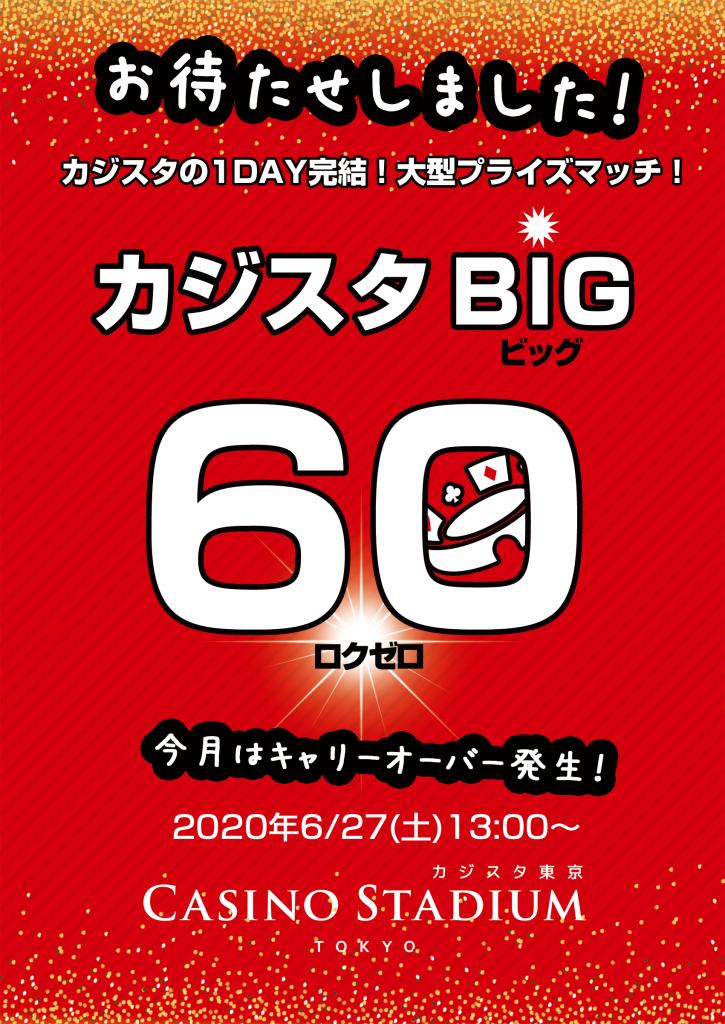 お待たせしました!「カジスタBIG60」開催日決定!