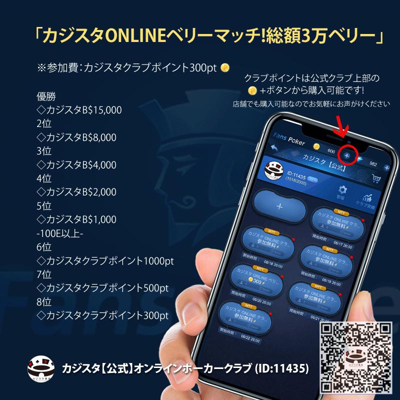 「オンラインベリーマッチ!」が開催されます😍(毎週水曜20:00~開催)※その他の日は毎日無料フリーロール開催