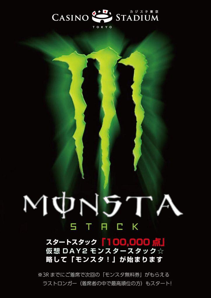 MONSTER STACK が【MONSTA】と名前を変え進化ます!