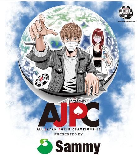 日本最大級の全日本ポーカー選手権 「AJPC」‼️サテライトスタートです
