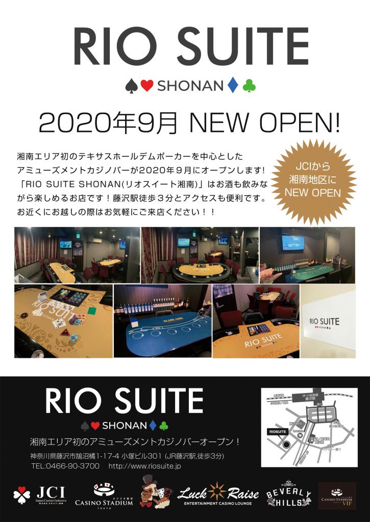姉妹店、RIO SUITE SHONAN(リオスイート湘南) が9月よりオープンいたします!藤沢駅徒歩3分