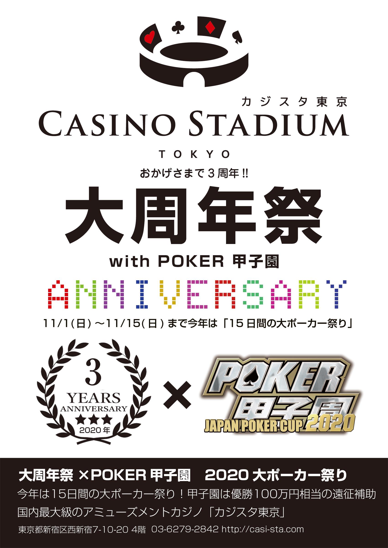 おかげさまで3周年✨「大周年祭🎊(with ポーカー甲子園)」の日程が確定しました!