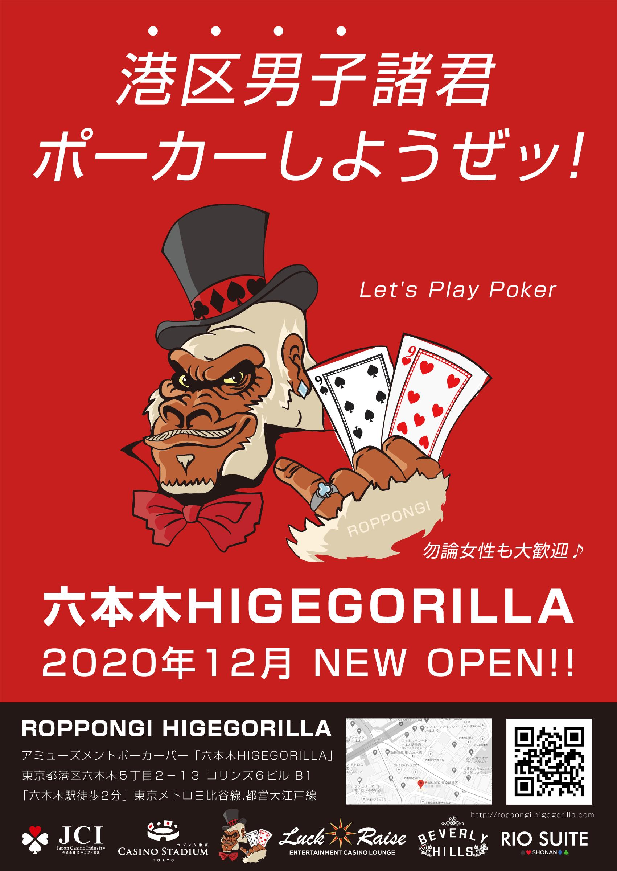 「六本木HIGEGORILLA」2020年12月にNEWオープン‼️