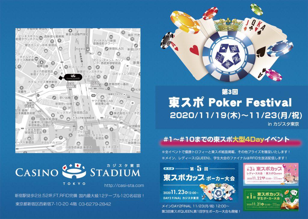 第3回東スポフェスティバルの日程が発表されました✨