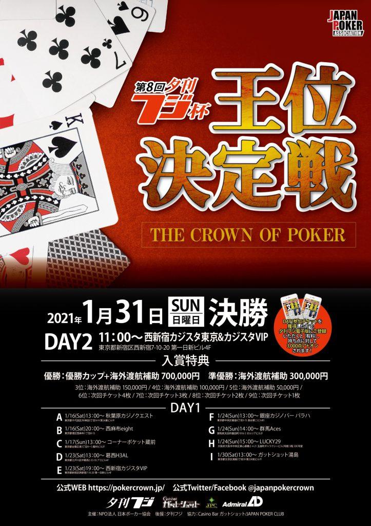 「第8回夕刊フジ杯ポーカー王位決定戦」サテライトスタートです😆✨【優勝70万相当+新聞掲載】