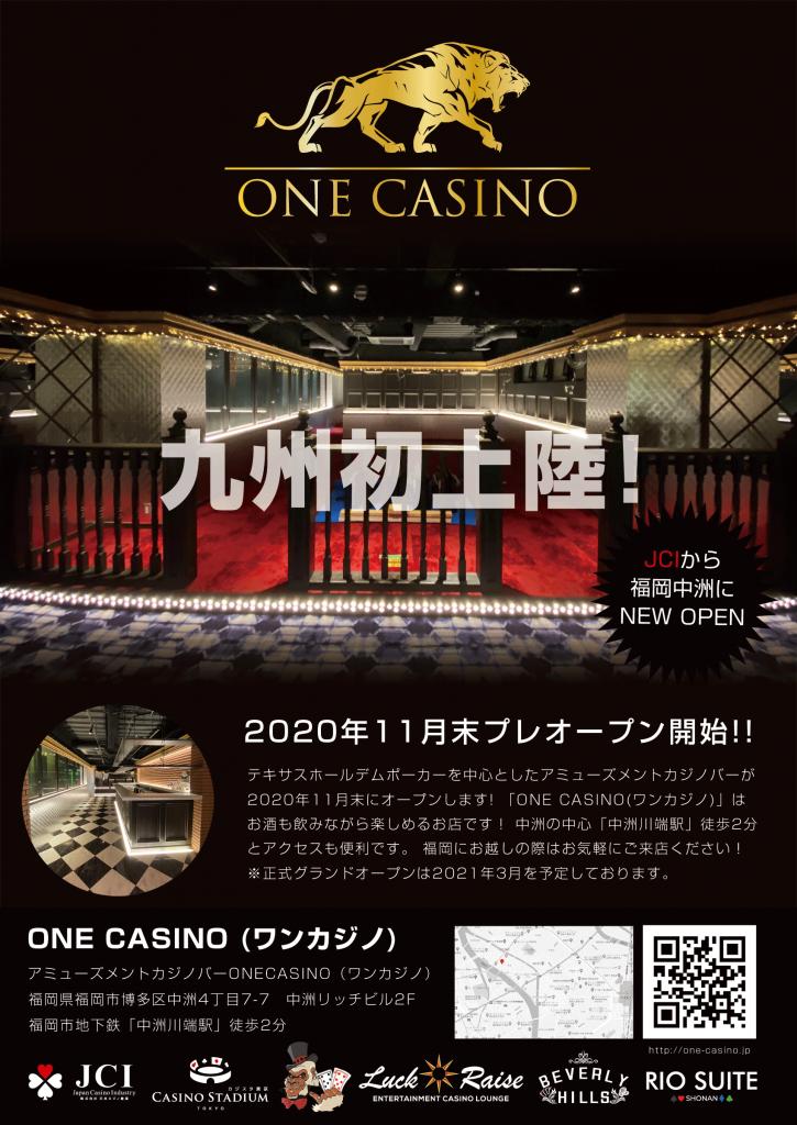 姉妹店「ONE CASINO(ワンカジノ)」が福岡博多に今月末オープンします 😆 ‼️ 福岡にお越しの際はお気軽にご来店ください! ‼️