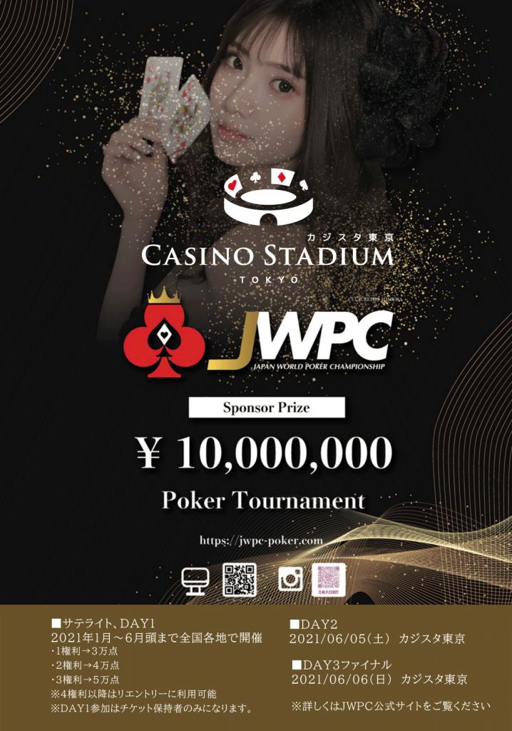 🏆「JWPC」サテライト🏆日本最大級の協賛プライズ1,000万JPY保証❗️がスタートします