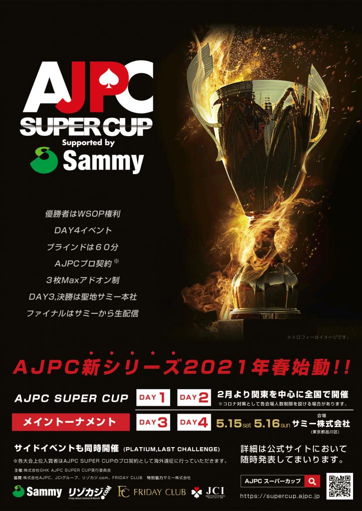 🏆AJCP新シリーズ「AJPC SUPER CUP🏆✨」のサテライトがスタートします!優勝WSOP‼聖地サミー決戦‼言い訳なしのDay4,60分✨
