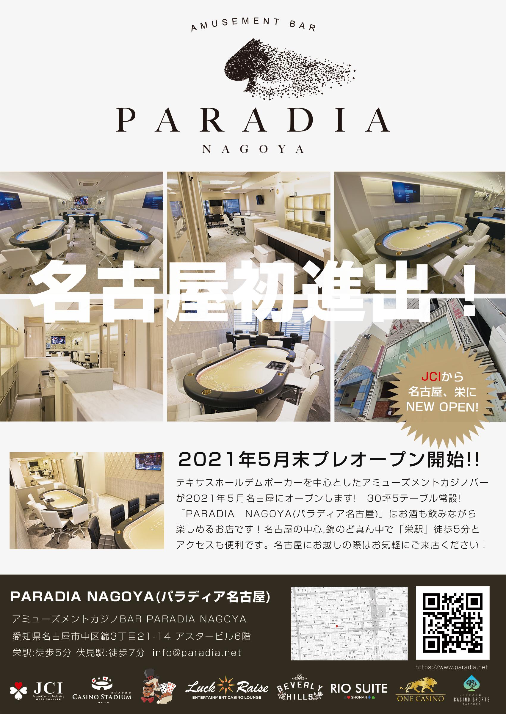 姉妹店「PARADIA NAGOYA(パラディア名古屋)」 が今月名古屋、錦にオープンします😆✨✨ 名古屋にお越しの際は是非お気軽にご来店ください‼️