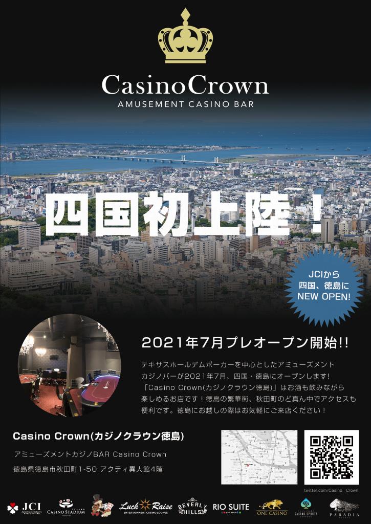 姉妹店「Casino Crown(カジノクラウン徳島)」が四国、徳島にオープンします😆✨✨ お近くにお越しの際は是非お気軽にご来店ください‼️