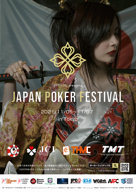 【JAPAN POKER FESTIVAL】日本×台湾の共同イベント!品川駅直結の「品川グランドホール」にて 1000平米40テーブルの日本最大級ポーカーフェスティバル開幕!